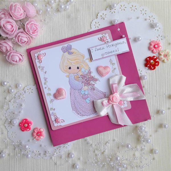 Открытки для доченьки, открытки днем