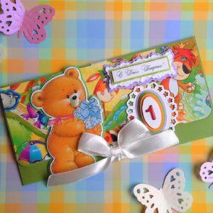 Открытки и конверты для детей