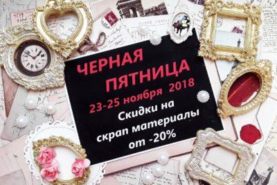 Черная пятница на www.shop-handmade.com.ua