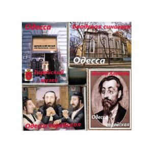 Магниты-спички № 028 «Еврейская Одесса»