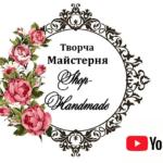 Канал Мастерская Shop-handmade на Youtube.