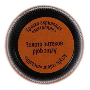 Краска акриловая ДЕКОЛА золото ацтеков, метал., 20 мл ЗХК.